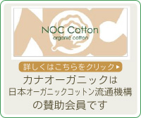 NOC Cotton
